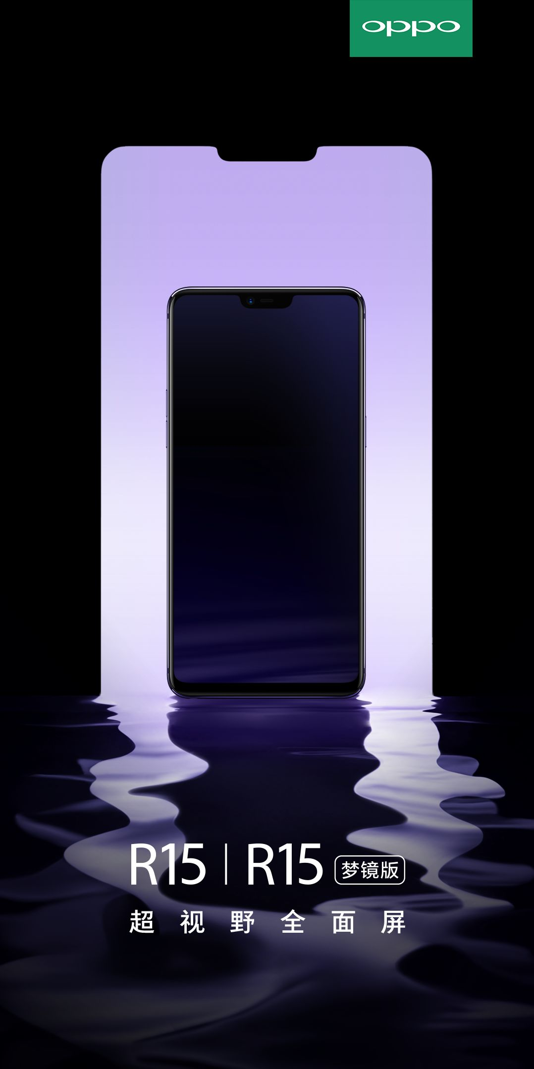 OPPO R15 Official Poster Released – iPhone X Like Notch Included